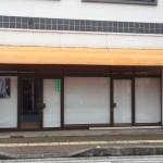 彦根京町道場 正面